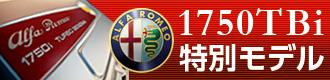 Alfa Romeo 175TBi 搭載モデル